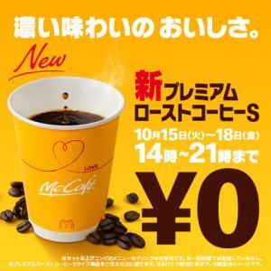 マックコーヒー無料!