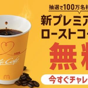 スマートニュース~マックコーヒー無料クーポン