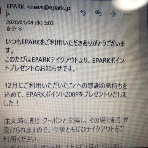 EPARKポイントGET
