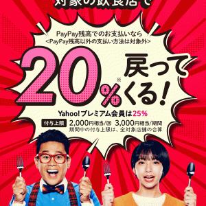 PayPay 外食キャンペーン