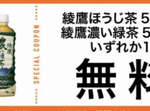 セブンアプリで綾鷹無料クーポン配布中