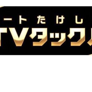 【 イングラムジム TV出演情報! 】