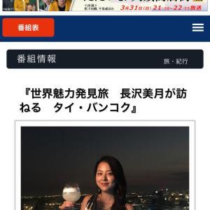 【 BSフジ  世界魅力発見旅 〜 タイ・バンコク 〜 】