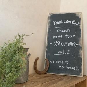 レポ♪chana's home tour 〜賃貸DIY見学会〜 vol.2