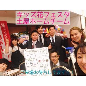 レポ♪キッズ花フェスタ2019