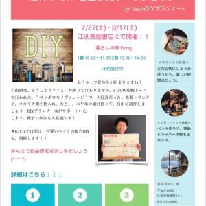 """ワークショップ♪夏休み""""DIY""""自由研究ワークショップin蔦屋書店江別"""