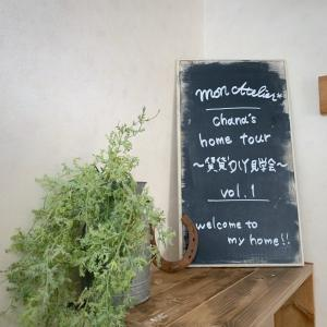 レポ♪chana's home tour 〜賃貸DIY見学会〜 vol.1