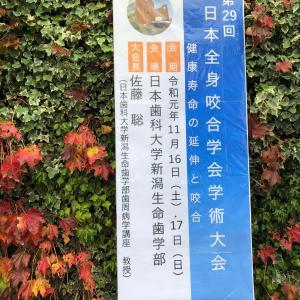 日本全身咬合学会  第29回学術大会