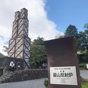【鉄腕DASH!で放送された韮山反射炉〜伊豆旅行】