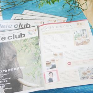 【報告】イエイエ倶楽部「MY日おもてなし」6月号&7月号掲載