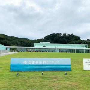 【キンプリも撮影に使った、海の見える横須賀美術館】