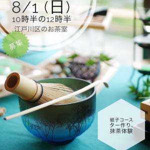 【追加募集*和カフェレッスン~お茶室で組子体験&お抹茶体験のテーブルレッスン】