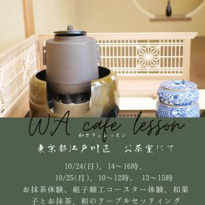 【募集*和カフェレッスン~お茶室でお抹茶&組子コースター作り体験】