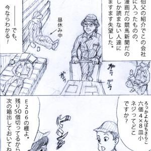 工場の人々 Lot.4