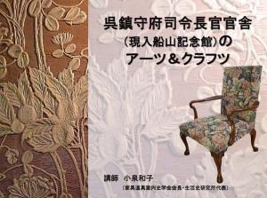 呉鎮守府司令長官官舎(現入船山記念館)のアーツ&クラフツ