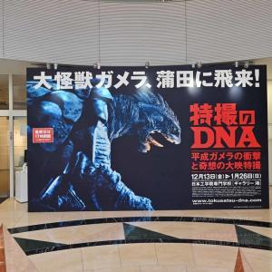 「特撮のDNA展」