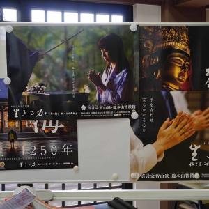 宗派のポスターが不出来で、ただただナサケナイ