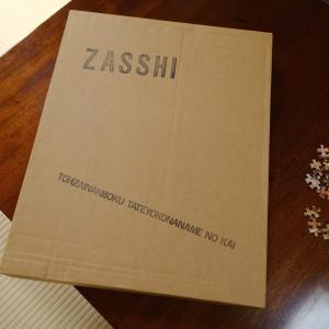 野坂昭如・編集『ZASSHI』