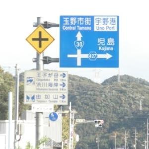アクセス 【岡山/倉敷方面から車でお越しの方】