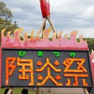 笠間・陶炎祭(ひまつり)