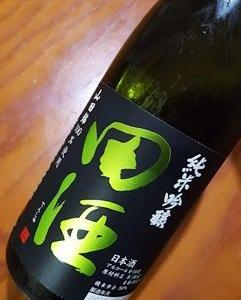 田 酒 純米吟醸 山田錦