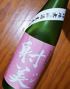射 美 特別純米酒15 槽場無濾過生原酒