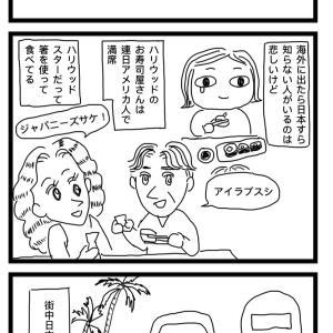 アメリカに住む日本人が必ず持っているもの?