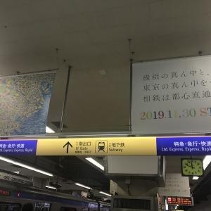相鉄横浜駅にて