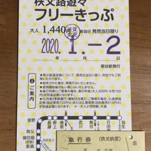 20年1月2日の鉄(活)動日誌~秩父鉄道急行「開運号」
