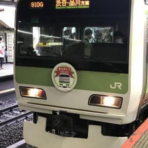 山手線E231系500番台ありがとうHM