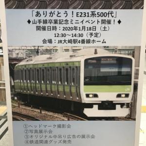 「ありがとう!E231系500代」山手線卒業記念ミニイベントのお知らせ