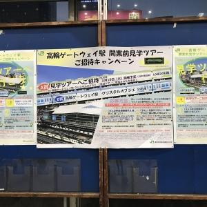 高輪ゲートウェイ駅開業前見学ツアーご招待キャンペーンのお知らせ