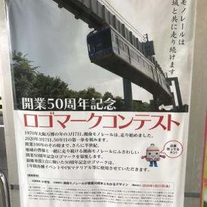 湘南モノレール開業50周年記念ロゴマークコンテストのお知らせ