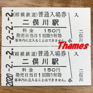 2並びの切符