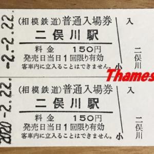 2並びの切符 第2弾