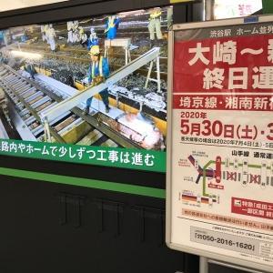 渋谷駅ホーム並列化工事のアナウンス動画