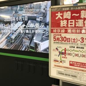 渋谷駅ホーム並列化工事の模様