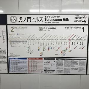 開業した東京メトロ虎ノ門ヒルズ駅