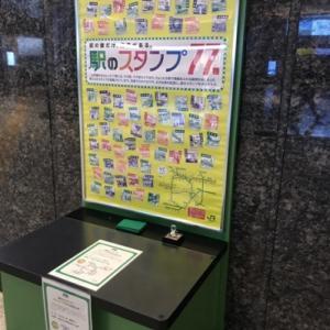 JR東日本東京支社 駅スタンプリニューアル