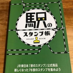 JR東日本「駅のスタンプ帳」公式商品