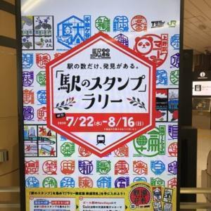 JR東日本「駅のスタンプラリー」 Part1