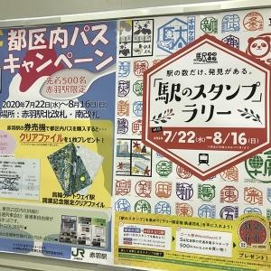 JR東日本「駅のスタンプラリー」 Part2