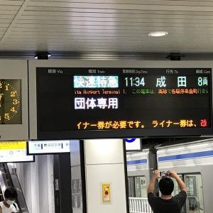 「懐かしの京成電車ツアー」列車 京成上野駅にて