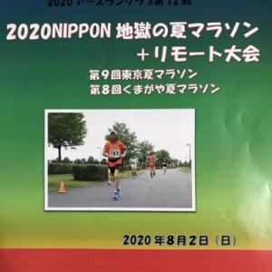 2020NIPPON地獄の夏マラソンに参加しました