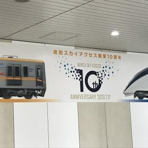 成田スカイアクセス開業10周年
