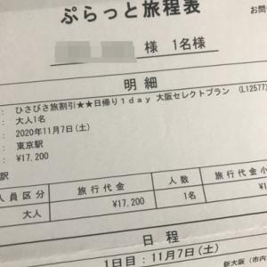 2020.11大阪日帰り乗車記(1)