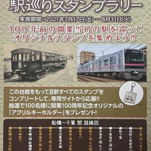 京成電鉄船橋~千葉間開業100周年駅巡りスタンプラリー(1)