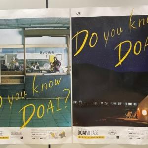 DOAI VILLAGEのポスター