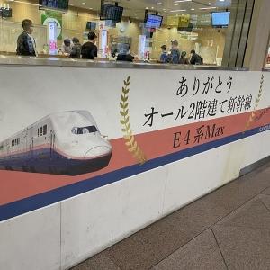 E4系MAX 大宮駅にて