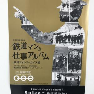 鉄道博物館企画展「鉄道マンの仕事アルバム」